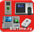 Сканеры отпечатков пальцев и сетевые биометрические терминалы теперь выпускаются под общим товарным знаком системы, в состав которой они входят