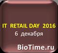 Система BioTime на конференции  IT RETAIL DAY 2016