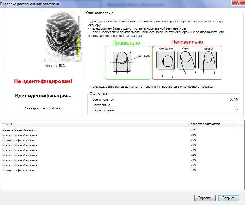 Программа Сканер Отпечатка Пальца На Hp